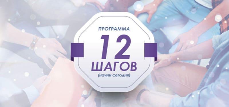 Группа помощи 12 шагов