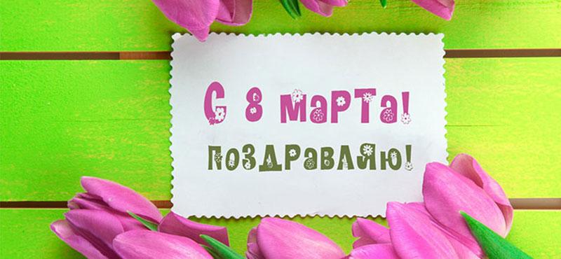 Поздравляем вас милые сестры с 8 марта!