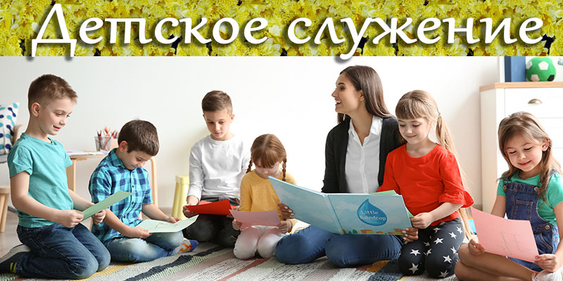 Детское служение