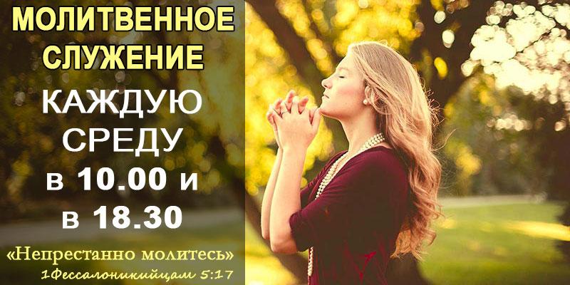 Молитвенное служение