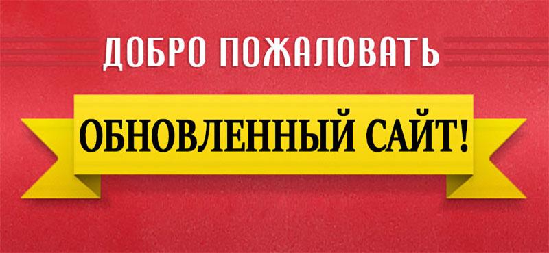 """Обновление сайта – Церкви """"Слово надежды"""""""